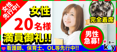 【福岡県天神の恋活パーティー】街コンkey主催 2019年1月20日