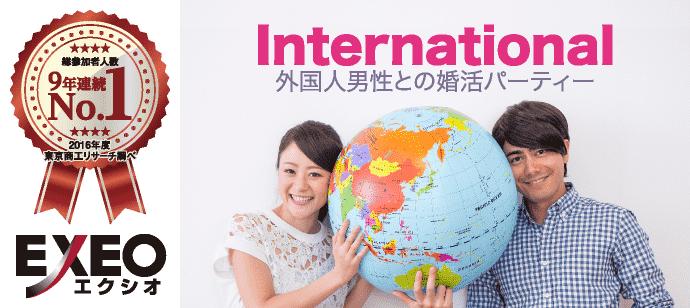 EXEOインターナショナル 〜外国人男性とのカップリングパーティ〜in新宿