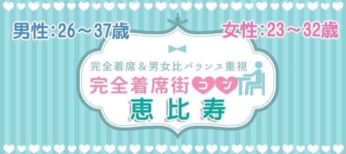 【東京都恵比寿の恋活パーティー】MORE街コン実行委員会主催 2018年12月28日