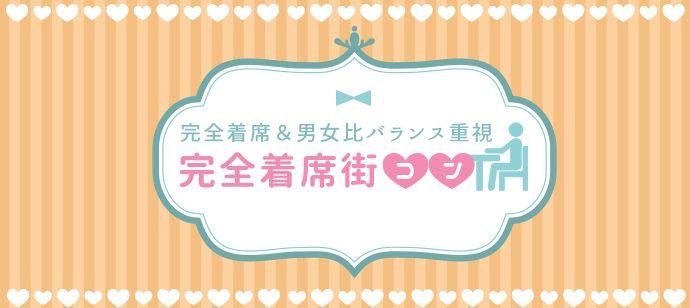 【東京都表参道の恋活パーティー】MORE街コン実行委員会主催 2018年12月19日