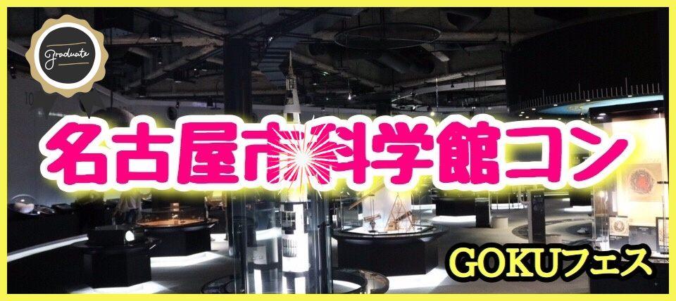 【愛知県栄の体験コン・アクティビティー】GOKUフェス主催 2018年12月16日