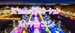 【群馬県前橋の恋活パーティー】イベントジェイ主催 2018年12月16日