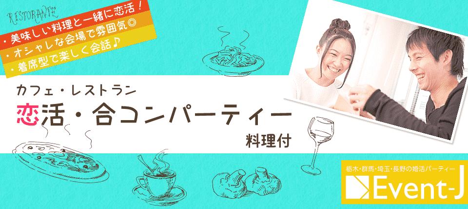 【前橋サザンメイドカフェ】恋活合コン☆パスタ・前菜・ドーナツ・フリードリンク付!募集20vs20