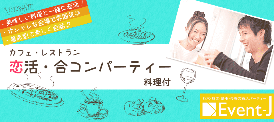 【群馬県太田の恋活パーティー】イベントジェイ主催 2018年12月23日