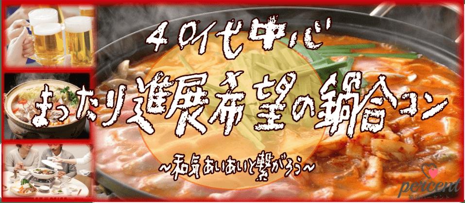 まったり進展希望の鍋合コン 12月28日(金)20:30~
