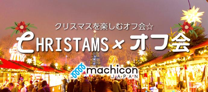 【東京都有楽町のその他】街コンジャパン主催 2018年12月22日