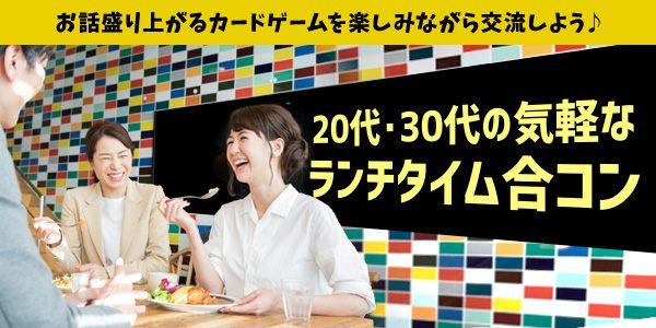 12月17日(月)神戸さわやか20代・30代(男女共に22-37歳)恋愛心理を探るカードゲーム&着席型ランチタイム合コン開催!!
