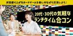 【大阪府本町の体験コン・アクティビティー】オリジナルフィールド主催 2018年12月19日