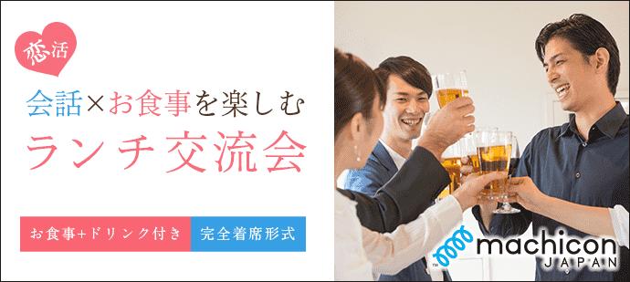 【東京都恵比寿の恋活パーティー】街コンジャパン主催 2018年12月8日