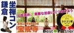 【神奈川県鎌倉の体験コン・アクティビティー】ベストパートナー主催 2018年12月16日