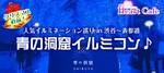 【東京都表参道の体験コン・アクティビティー】株式会社ハートカフェ主催 2018年12月13日