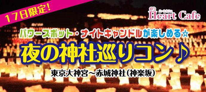 毎月17日限定!ライトアップにキャンドルナイト♡恋の最強パワースポットでご利益ゲット!幻想的な夜の神社へ★ ナイトウォーキングコン♪