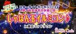 【東京都六本木の体験コン・アクティビティー】株式会社ハートカフェ主催 2018年12月12日