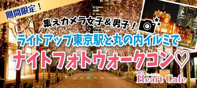 集えカメラ女子&男子!写真好きさんいらっしゃい♪ライトアップ東京駅と丸の内イルミでナイトフォトウォークコン♡【東京駅・丸の内】