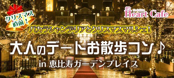【東京都恵比寿の体験コン・アクティビティー】株式会社ハートカフェ主催 2018年12月14日