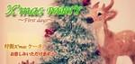 【愛知県名駅の婚活パーティー・お見合いパーティー】株式会社フュージョンアンドリレーションズ主催 2018年12月22日