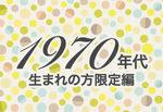 【東京都町田の婚活パーティー・お見合いパーティー】エクシオ主催 2019年1月12日