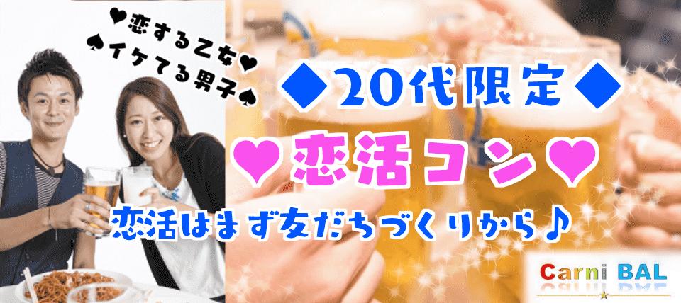 【静岡県静岡の恋活パーティー】Carni BAL 主催 2018年12月7日