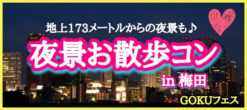 【大阪府梅田の体験コン・アクティビティー】GOKUフェス主催 2018年12月8日