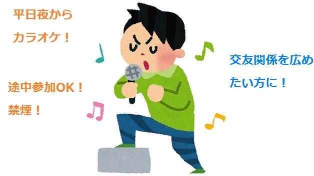 12月20日19時~高岡駅南 25~39歳カラオケ趣味コン!