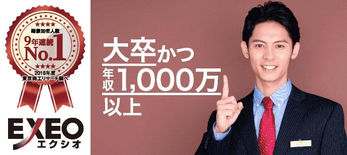 SuperEXECUTIVE編〜ハイステータス男性★年収1,000万以上!〜