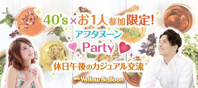 【東京都銀座の恋活パーティー】イエローバルーン主催 2018年12月22日