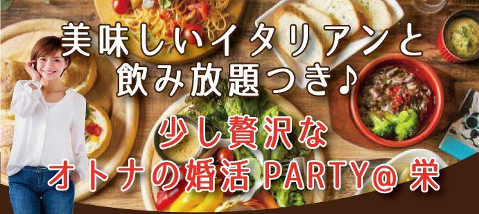 【愛知県栄の婚活パーティー・お見合いパーティー】ワンオーワン主催 2018年12月23日