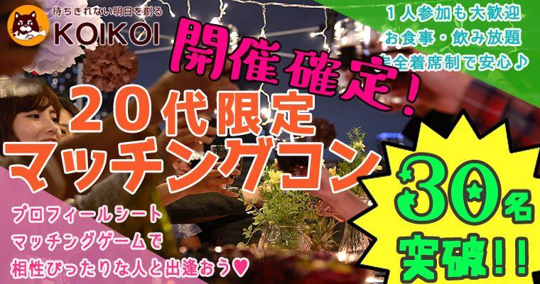 【長野県長野の恋活パーティー】株式会社KOIKOI主催 2018年12月23日