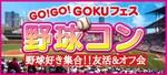 【愛知県栄のその他】GOKUフェス主催 2018年12月15日