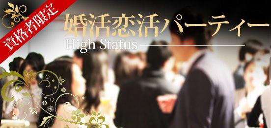 【大阪府本町の恋活パーティー】プレミアムステイタス主催 2018年12月8日