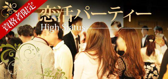 【大阪府本町の恋活パーティー】プレミアムステイタス主催 2018年12月15日