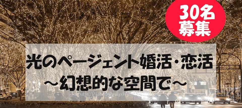 【宮城県仙台の体験コン・アクティビティー】ファーストクラスパーティー主催 2018年12月23日