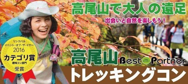 【東京】1/4(金)高尾山トレッキングコン@趣味コン/趣味活◆人気の頂上解散☆大人の遠足☆男女で楽しく山登り☆《30代限定》
