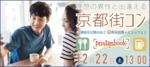 【京都府河原町の恋活パーティー】パーティーズブック主催 2018年12月22日