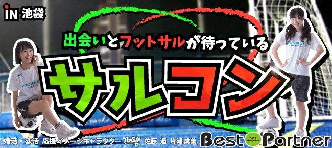 【東京】1/5(土)池袋フットサルコン@趣味コン/趣味活◆アクセス最高の池袋開催☆人気のサルコン☆《20~39歳限定》