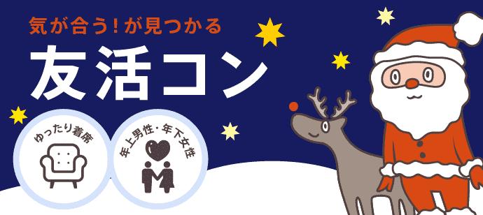 【兵庫県三宮・元町のその他】イベティ運営事務局主催 2018年12月8日