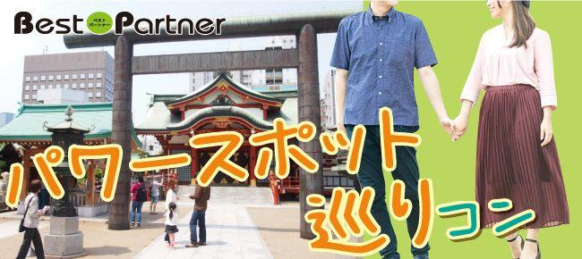 【東京】1/6(日)パワースポット巡りコン@趣味コン/趣味活◆東京屈指のパワースポットをウォーキング☆素敵な出会い☆《25~39歳限定》