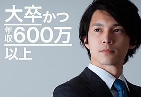 男大卒EXECUTIVE編〜仕事も恋も大切に★男性大卒かつ年収600万以上!〜