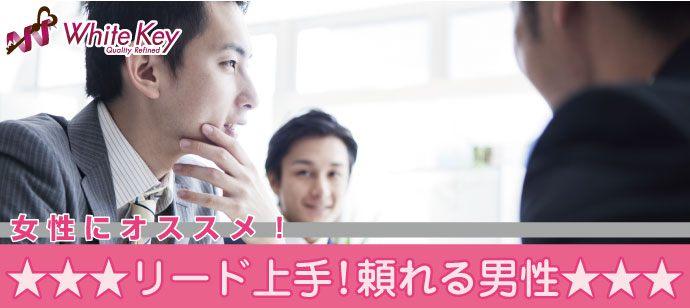 名古屋(栄)|結婚を意識!社交的&エリート男性編「1人参加!結婚を意識した30代中心の恋愛」〜フリータイムなし!全員と2回話せるダブルトーク〜