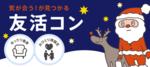 【愛知県名駅のその他】イベティ運営事務局主催 2018年12月22日