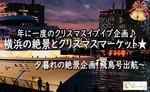 【神奈川県関内・桜木町・みなとみらいの体験コン・アクティビティー】Can marry主催 2018年12月23日