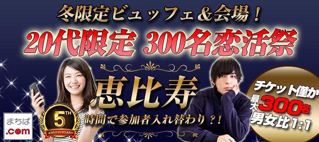 【東京都恵比寿の恋活パーティー】まちぱ.com主催 2019年1月13日