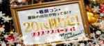 【愛知県栄の婚活パーティー・お見合いパーティー】街恋プロジェクト主催 2018年12月22日