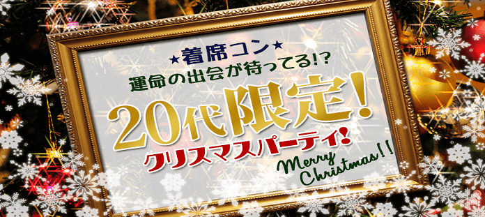 【愛知県栄の恋活パーティー】街恋プロジェクト主催 2018年12月22日