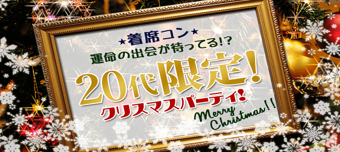 【愛知県栄の恋活パーティー】街恋プロジェクト主催 2018年12月23日