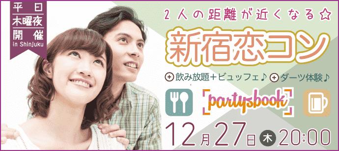 【東京都新宿の体験コン・アクティビティー】パーティーズブック主催 2018年12月27日
