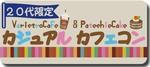 【石川県金沢の恋活パーティー】カジュアルイベンツ主催 2018年12月23日