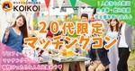 【北海道札幌駅の恋活パーティー】株式会社KOIKOI主催 2018年12月24日