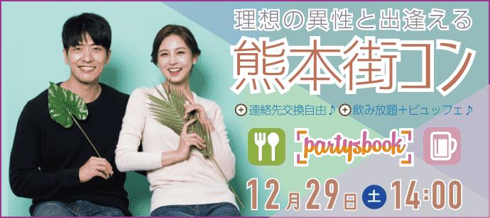 【熊本県熊本の恋活パーティー】パーティーズブック主催 2018年12月29日