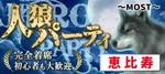 【東京都恵比寿の趣味コン】MORE街コン実行委員会主催 2018年12月22日